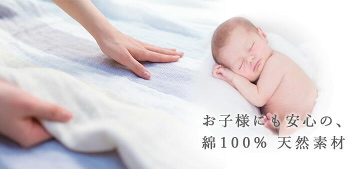お子様にも安心の、綿100%天然素材