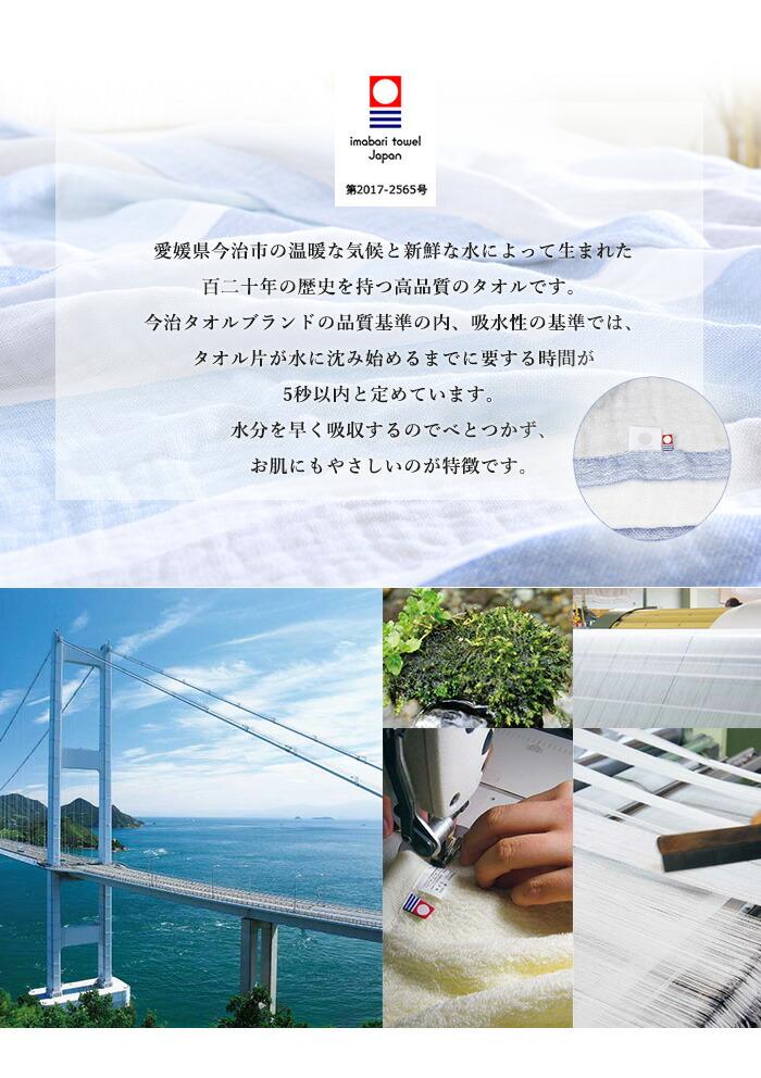 愛媛県今治市の温暖な気候と新鮮な水によって生まれた百二十年の歴史を持つ高品質のタオルです。