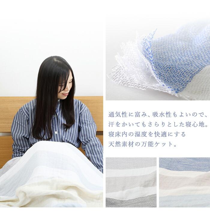 通気性に富み、吸水性もよいので、汗をかいてもさらりとした寝心地。寝床内の湿度を快適にする天然素材の万能ケット。