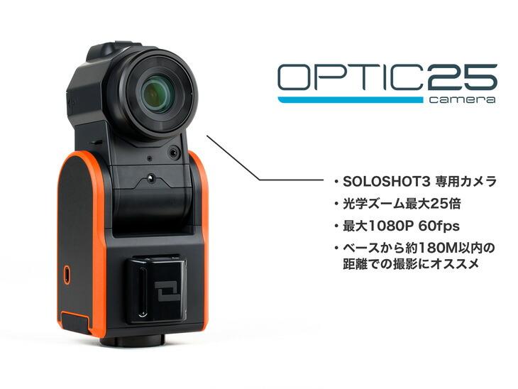 SOLOSHOT3専用 光学25倍ズームカメラ optic25