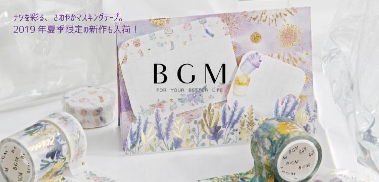 BGMマスキングテープ新作
