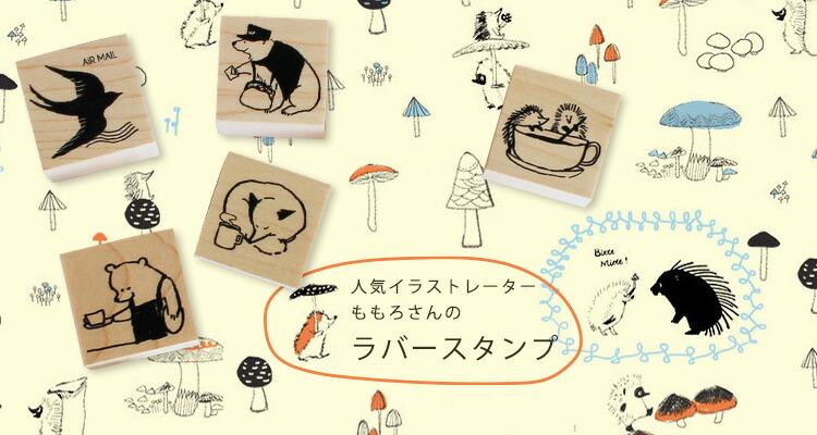 momoro_stamp