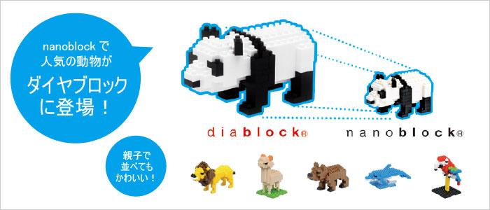 ダイヤブロックに、ナノブロックの人気の動物が登場!