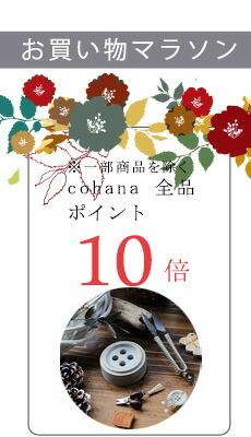 cohanaP10