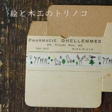絵と木工のトリノコ(五十子友美)