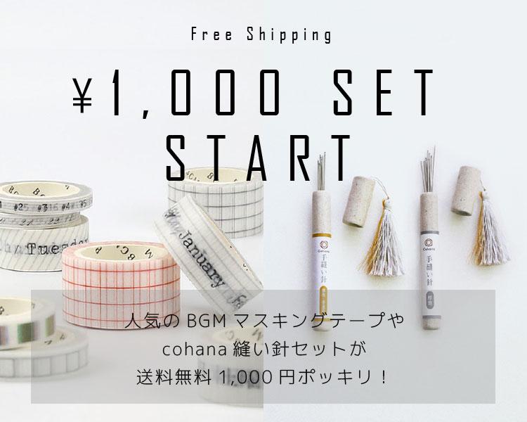 1,000円セット