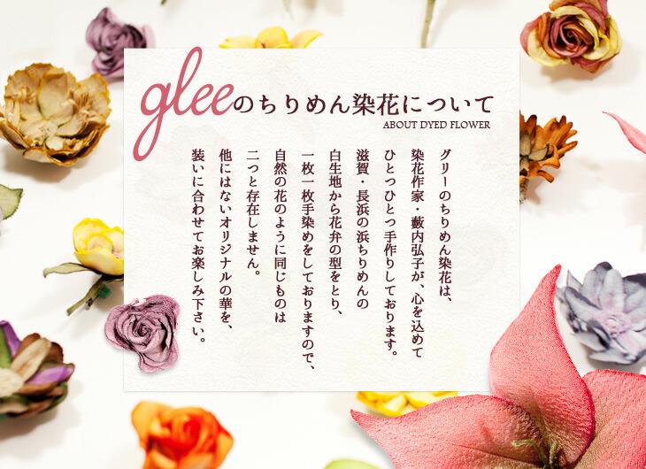 gleeのちりめん染花について