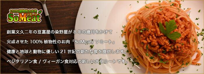 染野屋のSoMeat(ソミート)