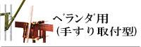鯉のぼり ベランダ(手すり取付型)