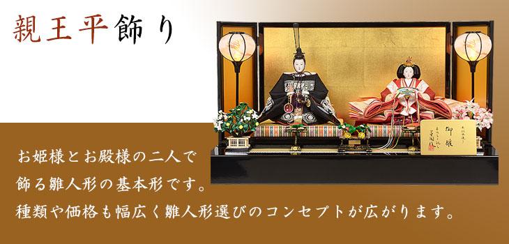 雛人形-親王平飾り