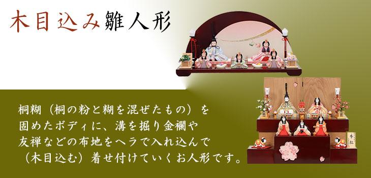 雛人形-木目込み