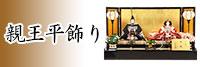 雛人形(親王(平)飾り)