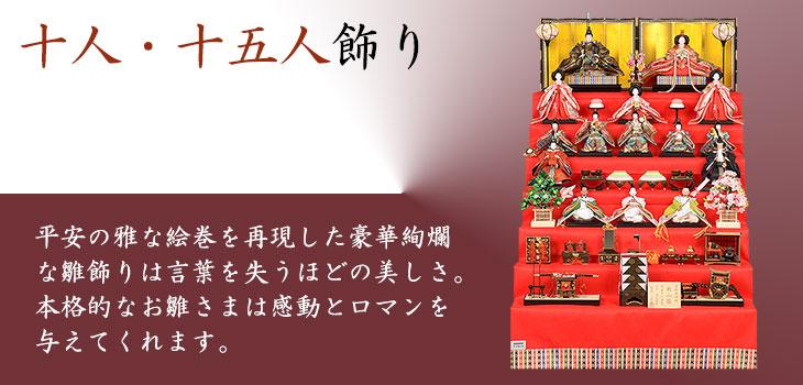 雛人形-七段飾り