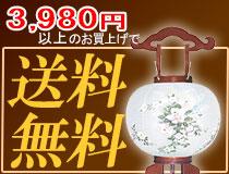 10800円以上送料無料