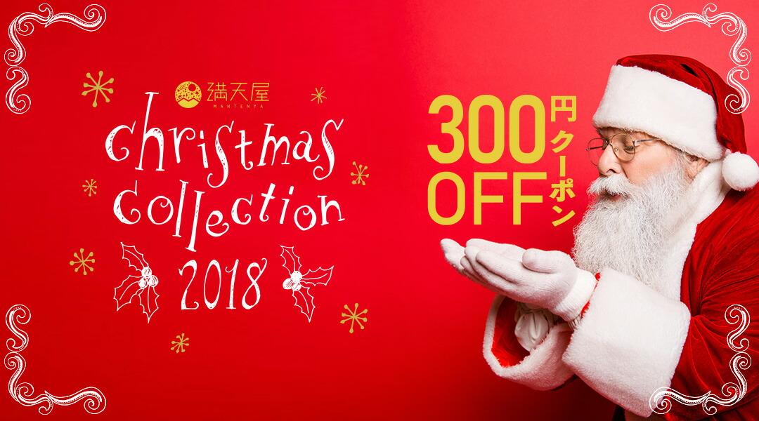 満天屋 クリスマスコレクション 2018