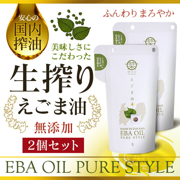えごま油 ( EBAOIL エバオイル ) 生搾り 110g× 2個