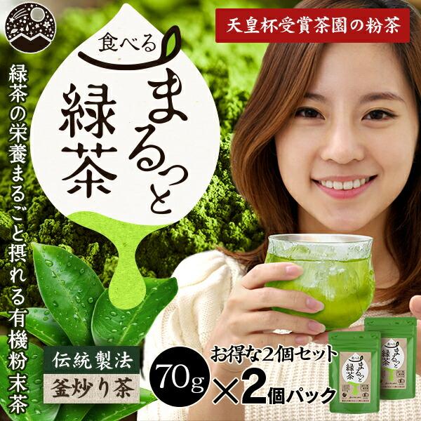 国産・無農薬 食べるまるっと緑茶
