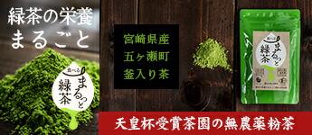 食べるまるっと緑茶