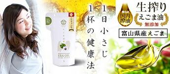トヤマッシモ 富山県産 えごま油 ( EBAOIL エバオイル ) 生搾り