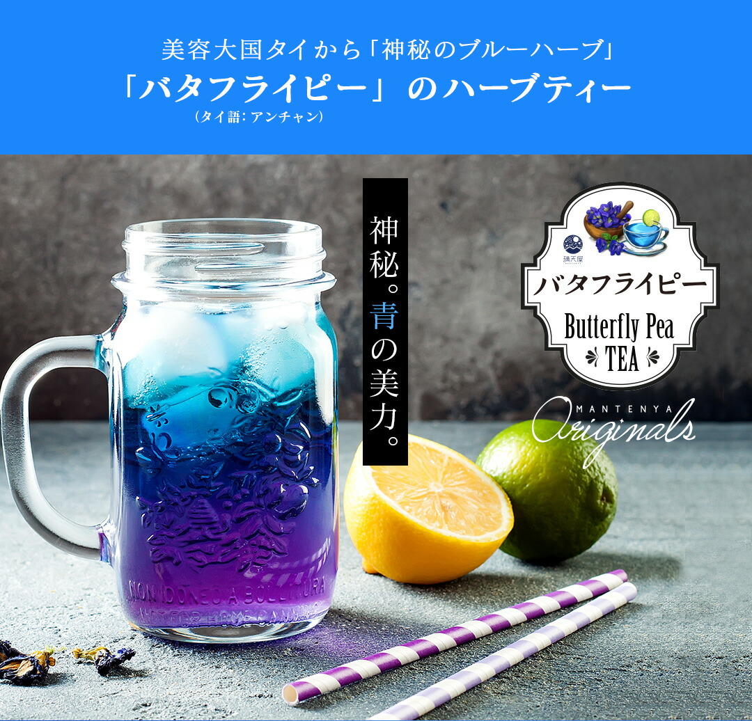 バタフライピー 青いお茶 ハーブティー