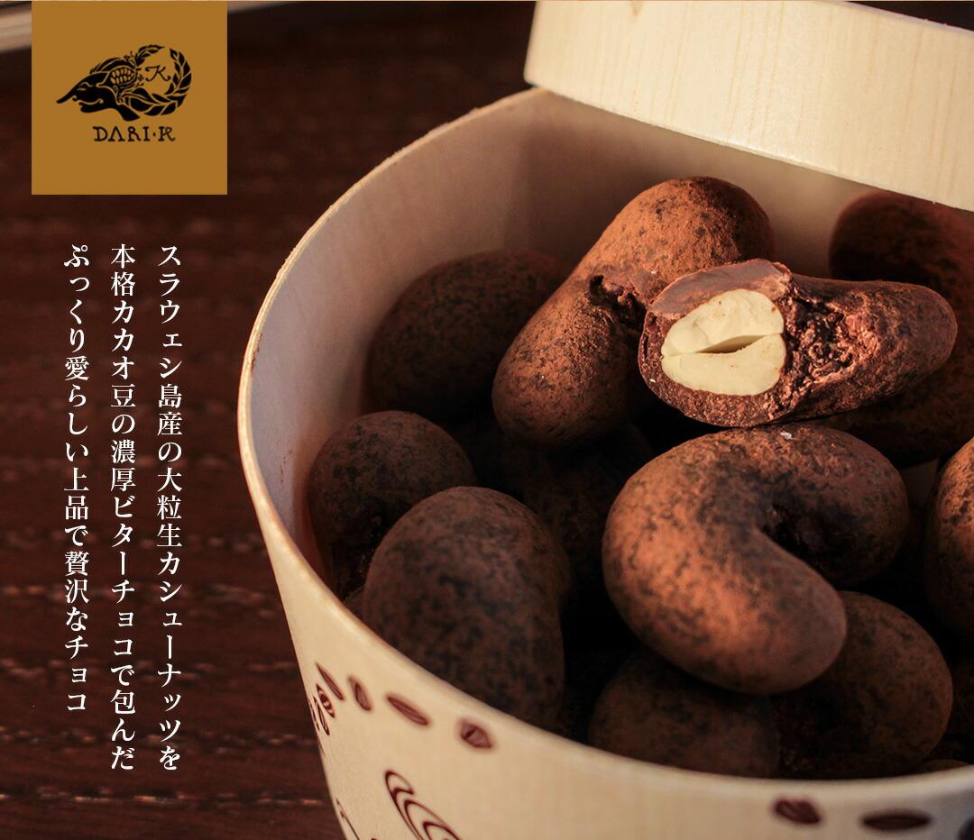 生カシューチョコ・スイーツ・高級・チョコレート