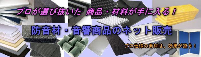 吸音材・遮音材・防振材・制振材