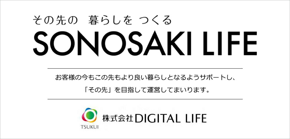 SONOSAKI LIFEについて