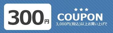 クーポン300円OFF