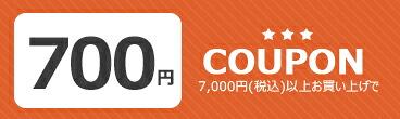 クーポン700円OFF