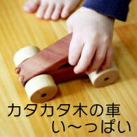 木製ミニカー