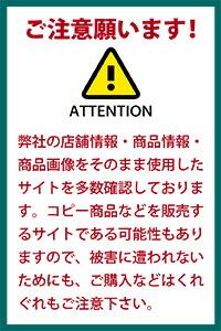 ご注意願います!