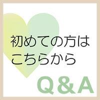 初めての方はこちらから Q&A