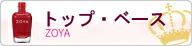 トップ・ベース・リムーバ