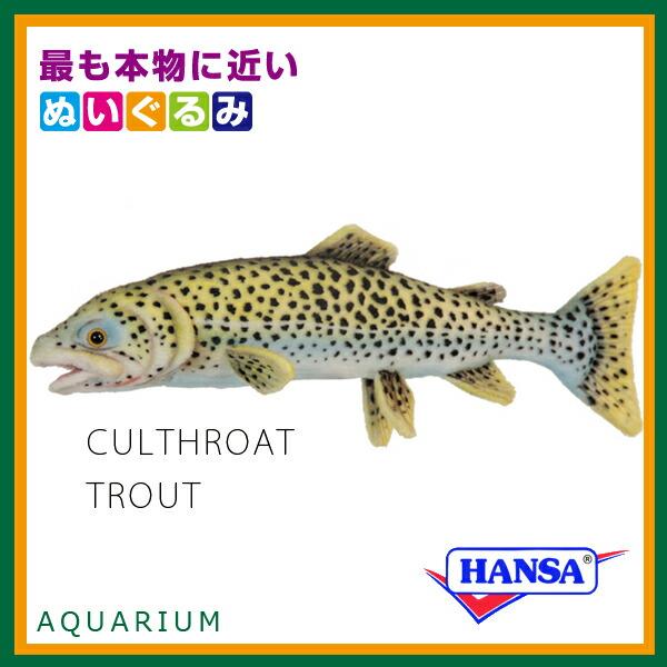 楽天市場 hansa ハンサ ぬいぐるみ6047 ニジマス culthroat trout ソプラノ