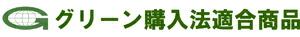 グリーン購入法適合商品ロゴ