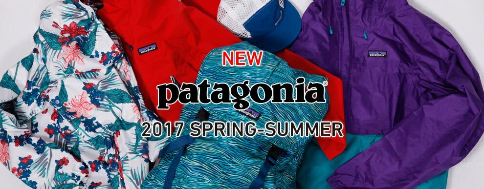 パタゴニア2017春夏