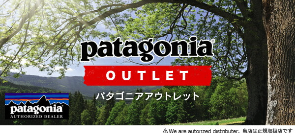patagonia OUTLET(パタゴニア アウトレット)
