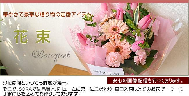フラワーギフトの定番、花束コーナー