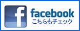 SORAのフェースブック