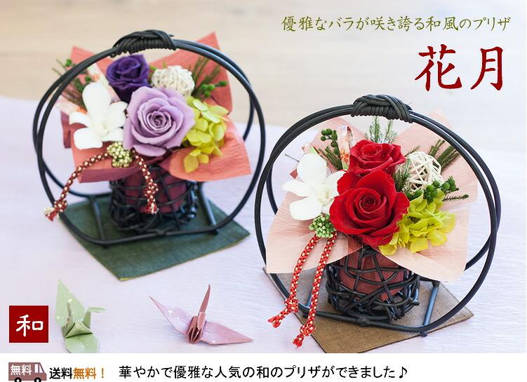 優雅なバラが咲き誇るプリザーブドフラワー花月