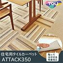 アタック350(40×40)