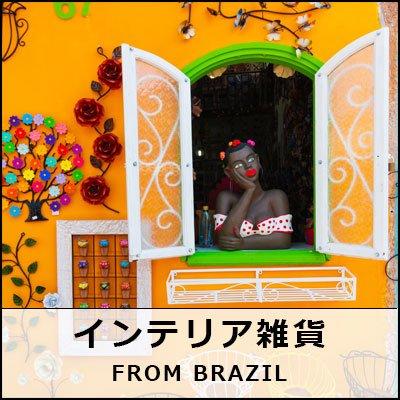ブラジルインテリア雑貨