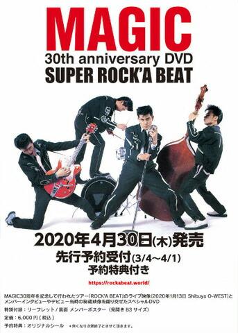 MAGIC / 30th anniversary DVD「SUPER ROCK'A BEAT」