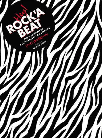 Hey! ROCK'A BEAT( BOOK )
