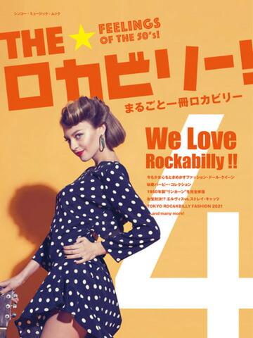 THE☆ロカビリー!4( BOOK )