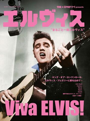 THE☆ロカビリー! presents エルヴィス( BOOK )