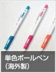 49円以下ランキング1位画像