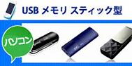 USBメモリ スティック型