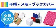手帳・メモ・ブックカバー