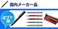 国内メーカー筆記具